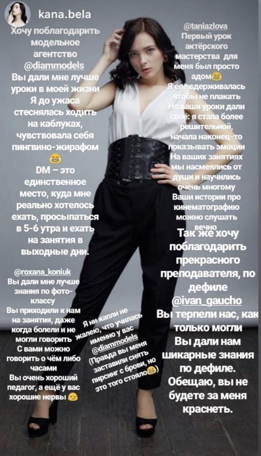 Модельные школы киев кристина мищенко
